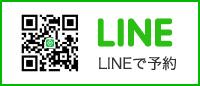 津山の美容室locco LINE予約